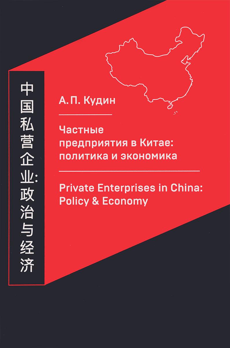 Частные предприятия в Китае. Политика и экономика. Ретроспективный анализ развития в 1980-2010-е годы