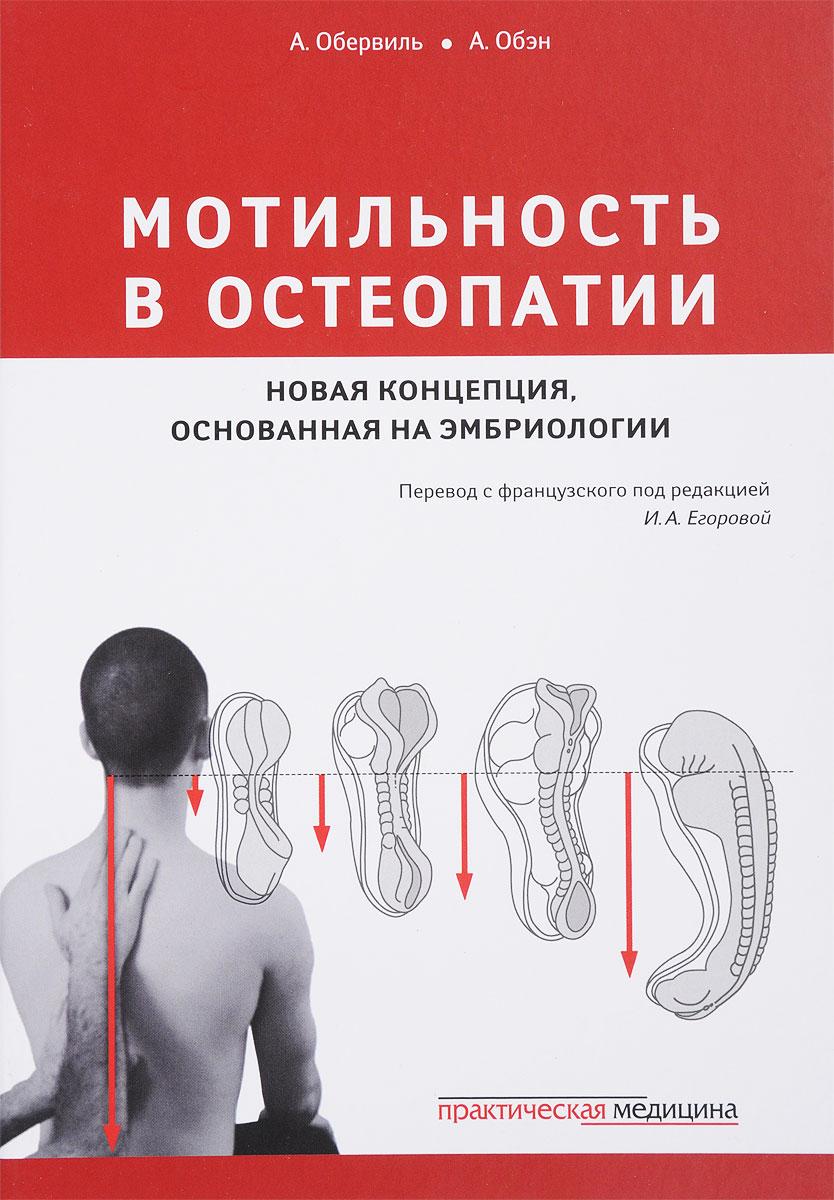 Мотильность в остеопатии. Новая концепция, основанная на эмбриологии