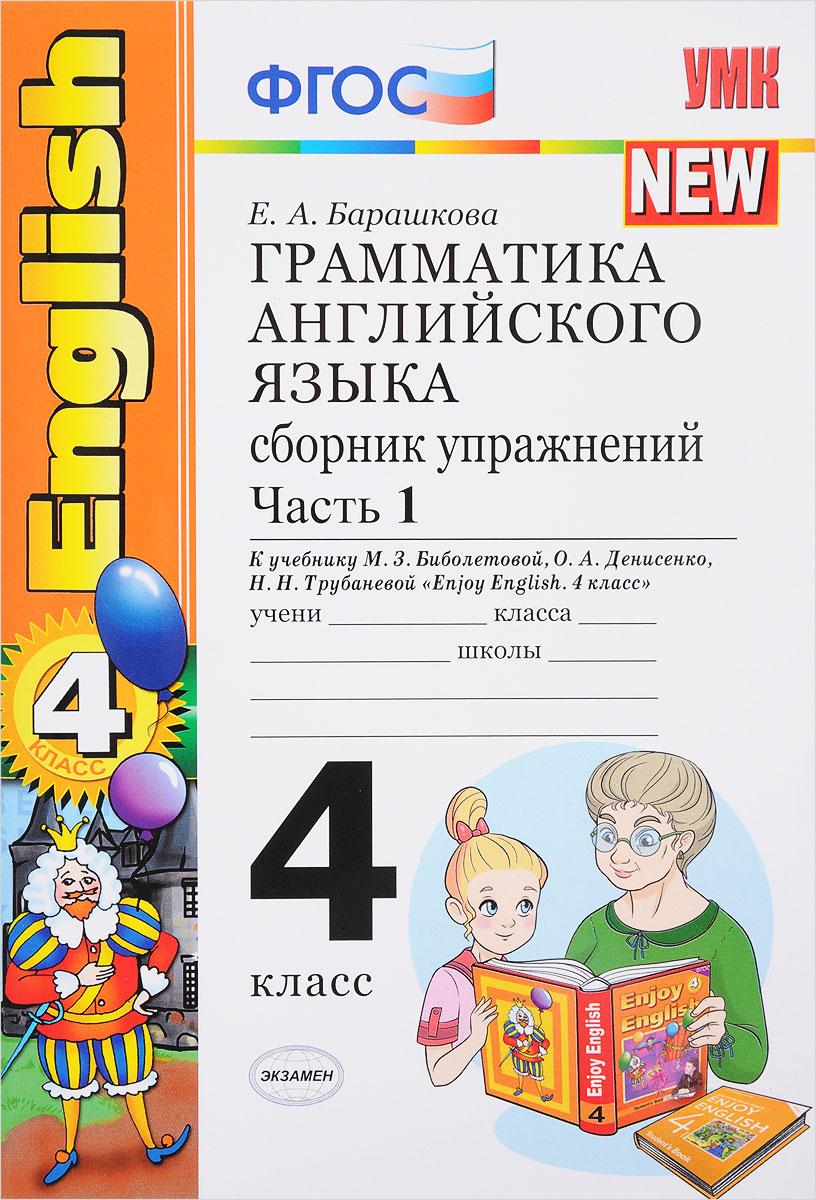 Английский язык. 4 класс. Грамматика. Сборник упражнений. Часть 1. К учебнику М. З. Биболетовой и др.