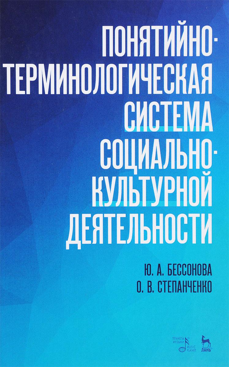 Понятийно-терминологическая система социально-культурной деятельности. Учебное пособие