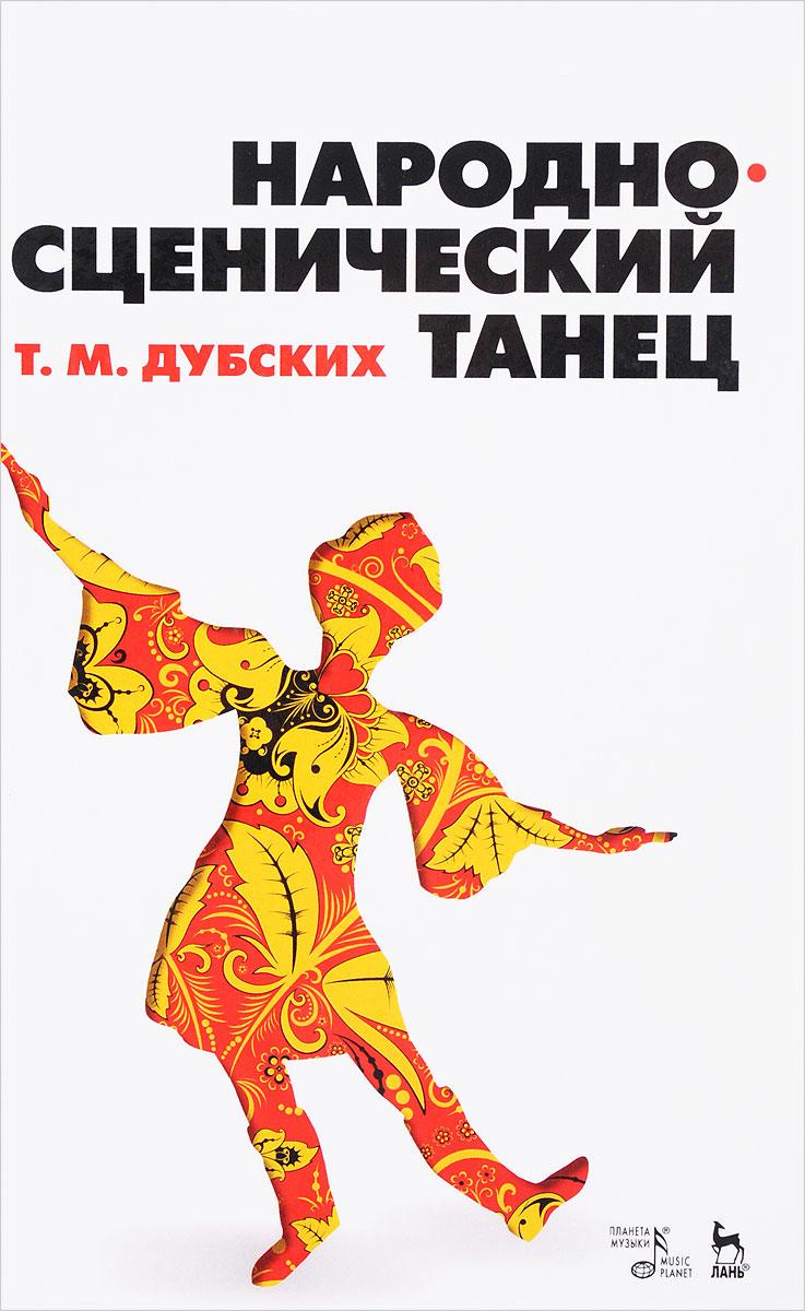 Т. М. Дубских Народно-сценический танец. Учебное пособие