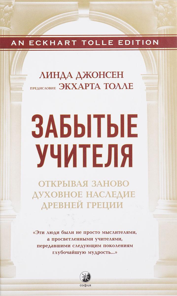 Забытые Учителя. Открывая заново духовное наследие Древней Греции. Линда Джонсен