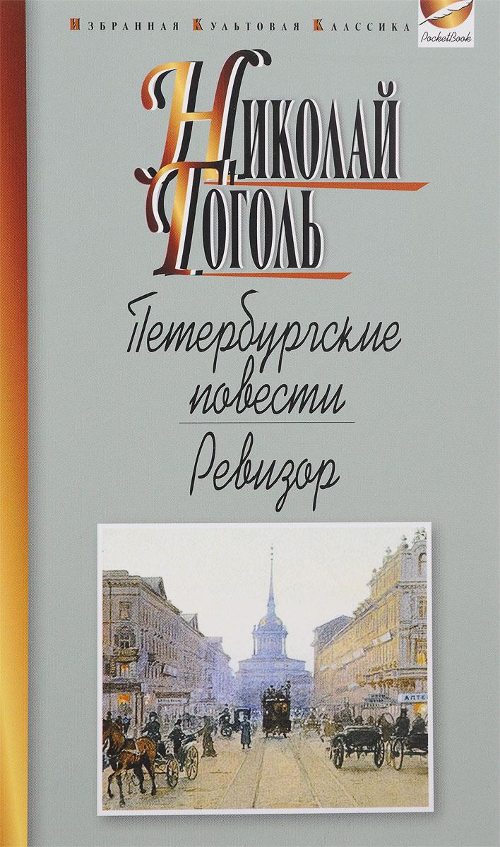 Николай Гоголь Петербургские повести. Ревизор н в гоголь ревизор подарочное издание