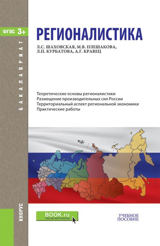 Регионалистика (для бакалавров). Учебное пособие