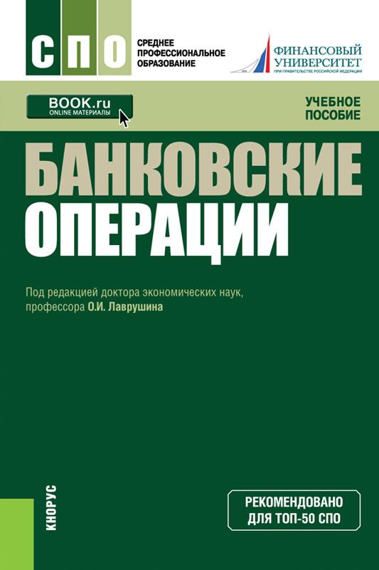Банковские операции (СПО)