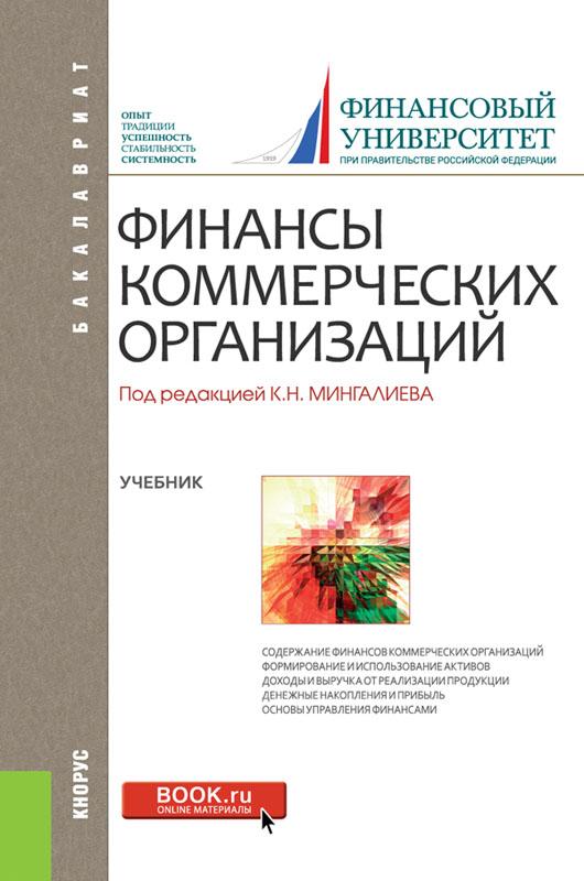 Финансы коммерческих организаций. Учебник