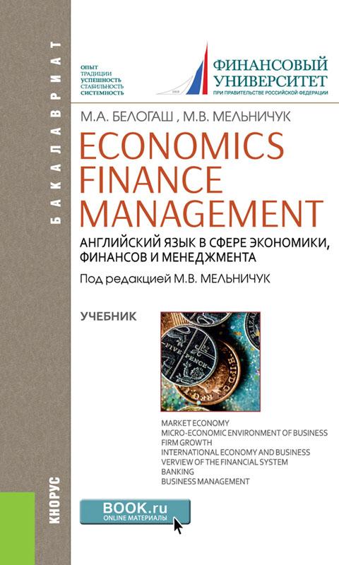 Белогаш М.А. , Мельничук М.В. под ред. Economics. Finance. Management = Английский язык в сфере экономики, финансов и менеджмента  (для бакалавров) economics finance management