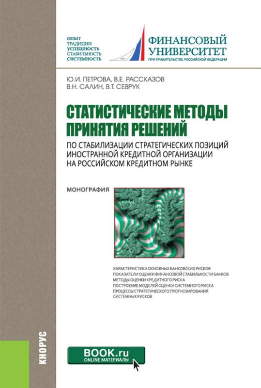 Статистические методы принятия решений по стабилизации стратегических позиций иностранной кредитной организации на российском кредитном рынке