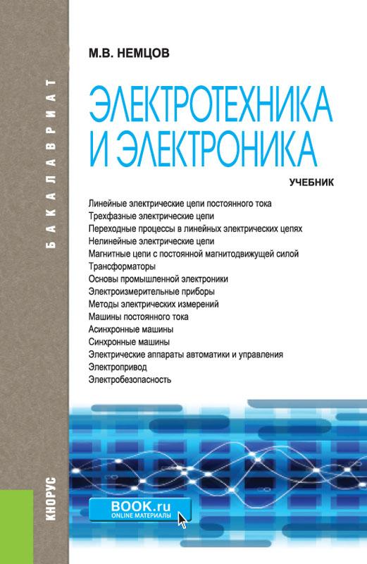 Немцов М.В. Электротехника и электроника (для бакалавров)