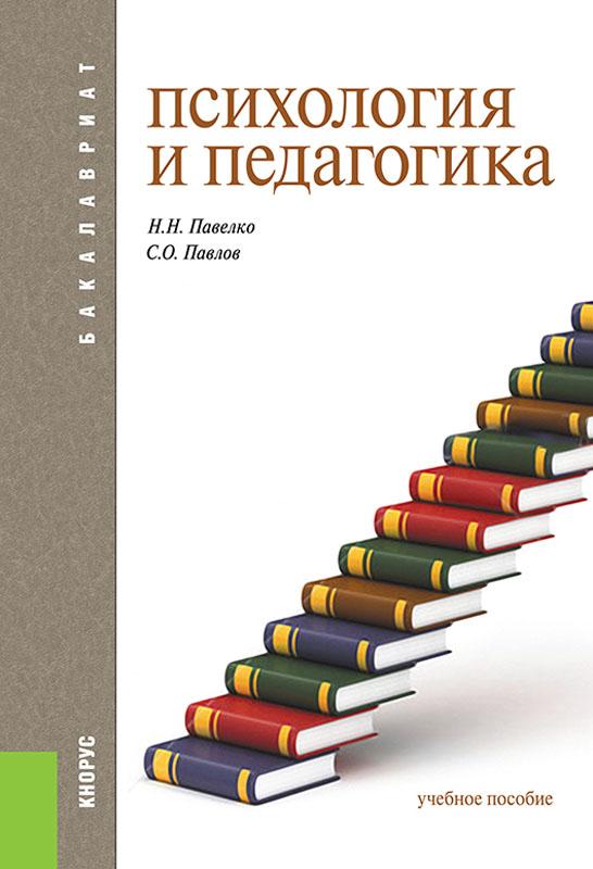 Павелко Н.Н. , Павлов С.О. Психология и педагогика (для бакалавров) психология и педагогика учебник фгос
