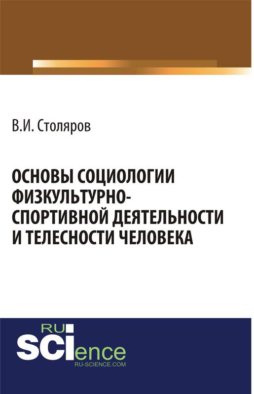Основы социологии физкультурно-спортивной деятельности и телесности человека