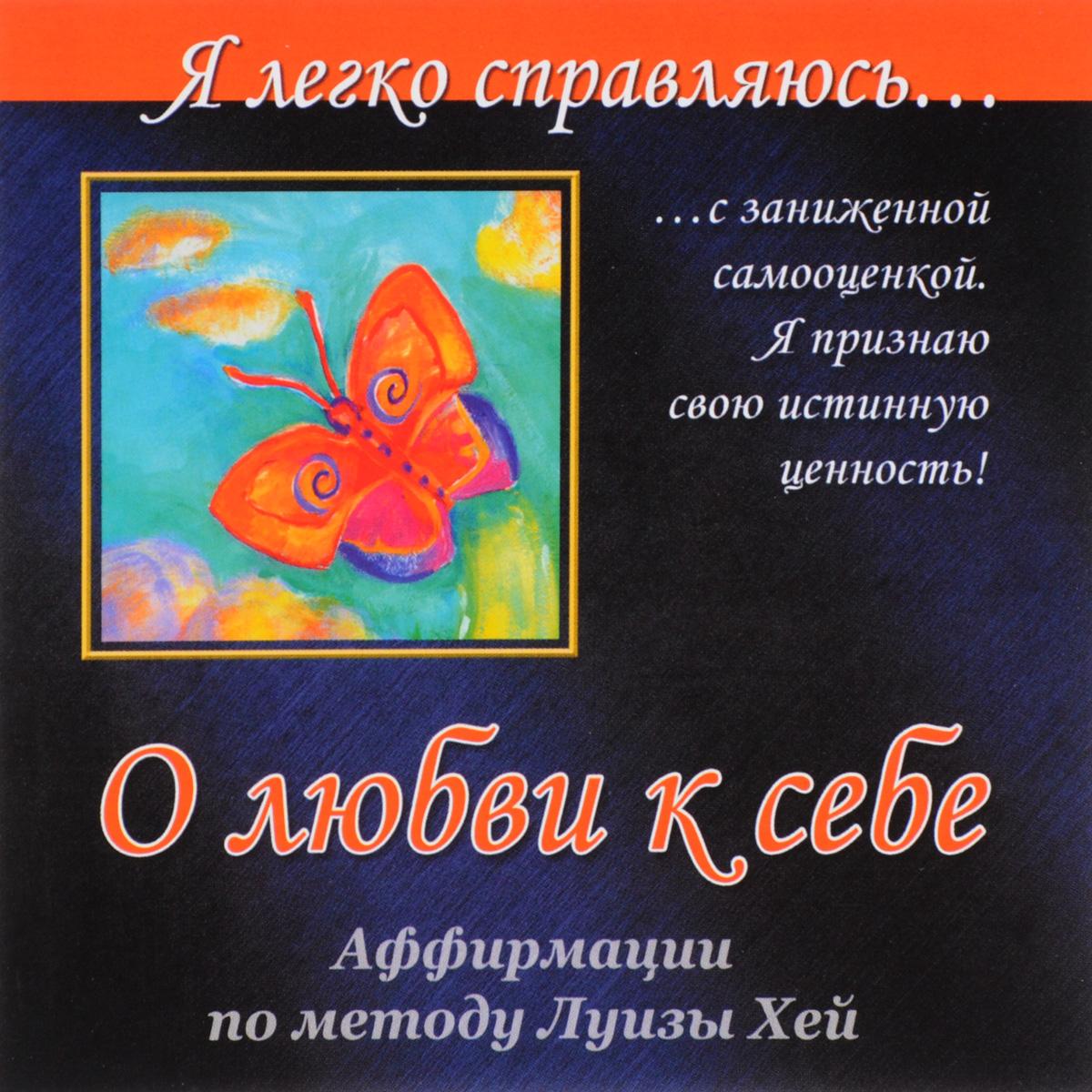 Ангелина Могилевская. О любви к себе. Я легко справляюсь... с заниженной самооценкой