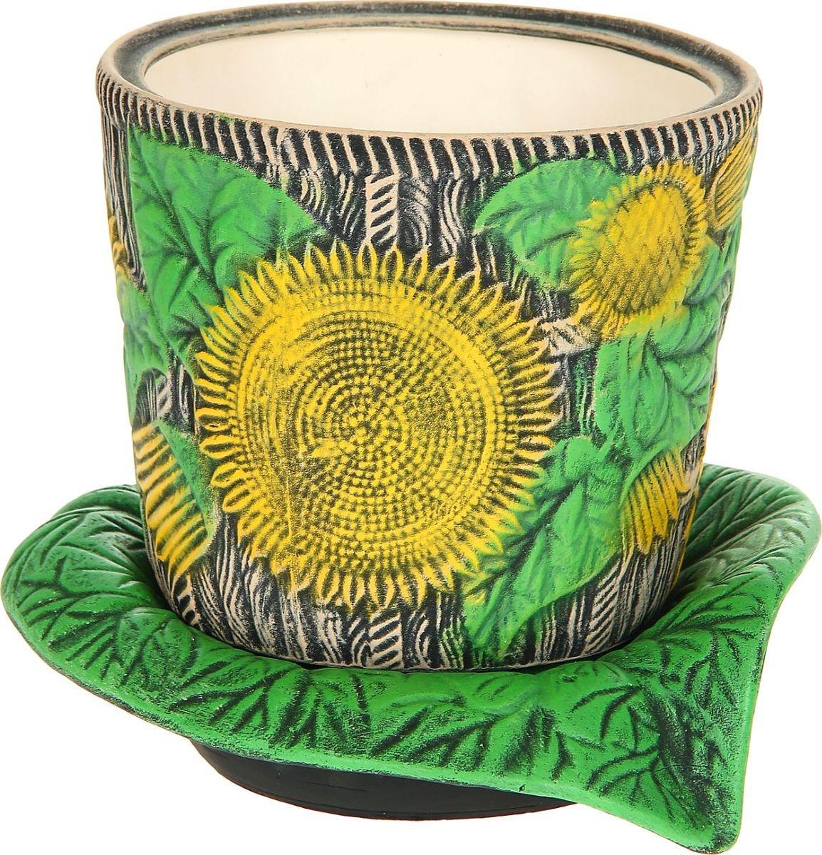Кашпо Керамика ручной работы Подсолнух, 3,5 л1114298Комнатные растения — всеобщие любимцы. Они радуют глаз, насыщают помещение кислородом и украшают пространство. Каждому из них необходим свой удобный и красивый дом. Кашпо из керамики прекрасно подходят для высадки растений: за счёт пластичности глины и разных способов обработки существует великое множество форм и дизайновпористый материал позволяет испаряться лишней влагевоздух, необходимый для дыхания корней, проникает сквозь керамические стенки! #name# позаботится о зелёном питомце, освежит интерьер и подчеркнёт его стиль.