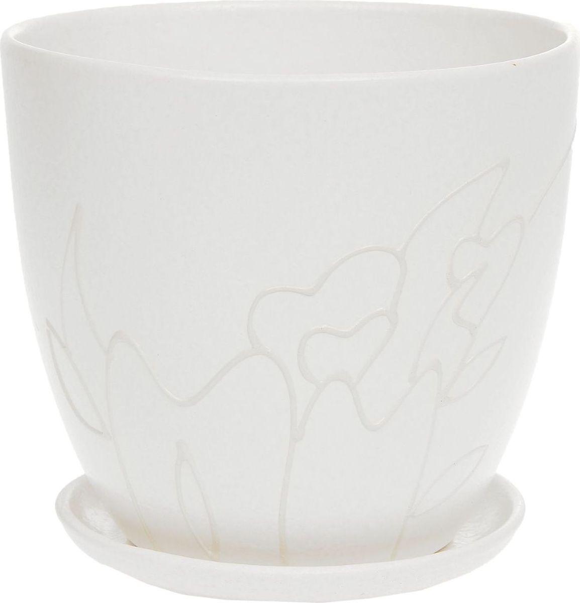 Кашпо Кураж, цвет: белый, 2,6 л1138618Комнатные растения — всеобщие любимцы. Они радуют глаз, насыщают помещение кислородом и украшают пространство. Каждому из них необходим свой удобный и красивый дом. Кашпо из керамики прекрасно подходят для высадки растений: за счёт пластичности глины и разных способов обработки существует великое множество форм и дизайновпористый материал позволяет испаряться лишней влагевоздух, необходимый для дыхания корней, проникает сквозь керамические стенки! #name# позаботится о зелёном питомце, освежит интерьер и подчеркнёт его стиль.