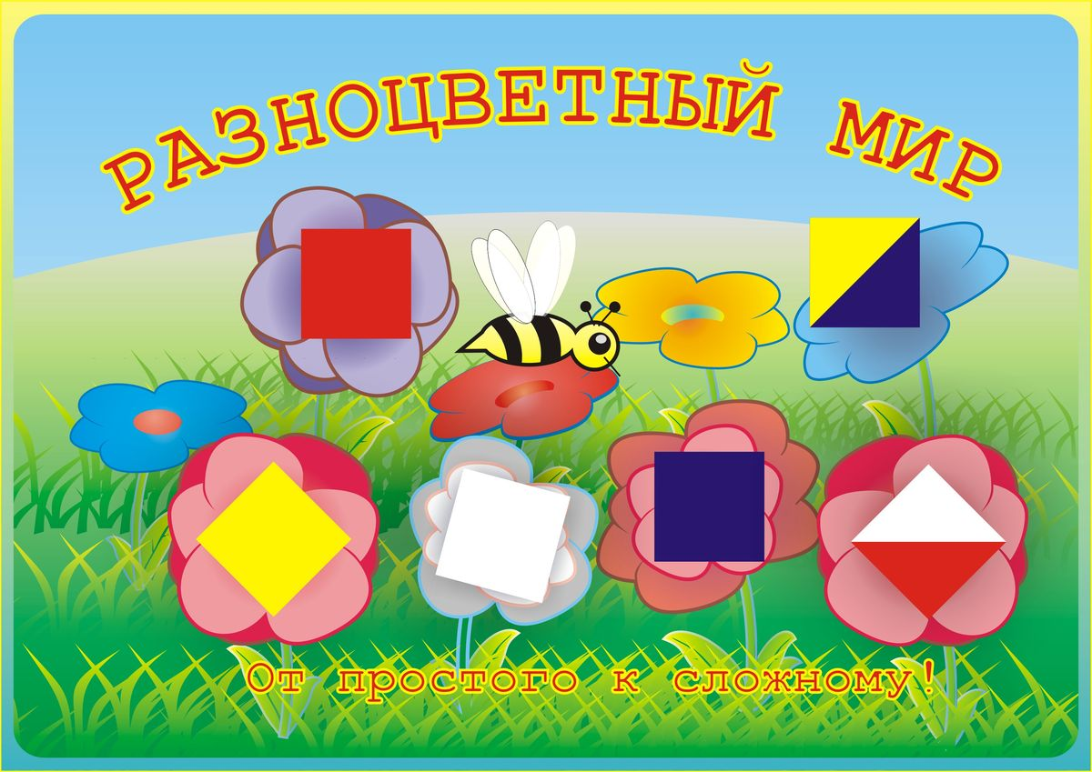 Световид Обучающая игра Разноцветный мир СВП00101 световид обучающая игра уникуб св01002