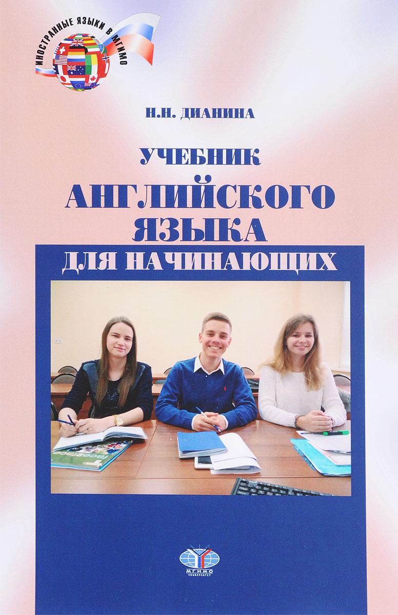 Н. Н. Дианина Английский язык. Учебник, цена и фото