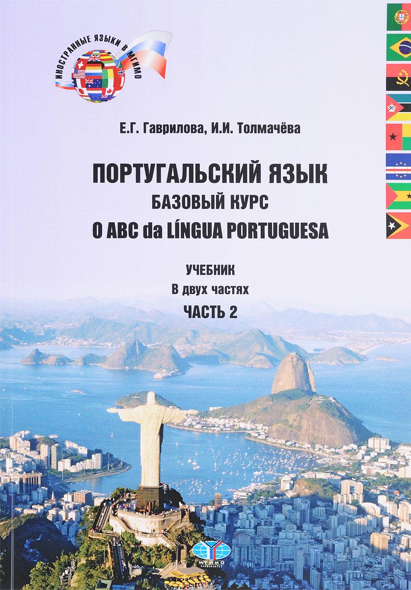 Португальский язык. Базовый курс. Учебник. В 2 частях. Часть 2 / O ABC da Lingua Portuguesa