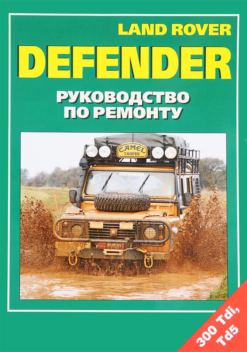 Defender 300Tdi, Td5. Руководство по ремонту toyota toyoace dyna 200 300 400 модели 1988 2000 годов выпуска с дизельными двигателями руководство по ремонту и техническому обслуживанию