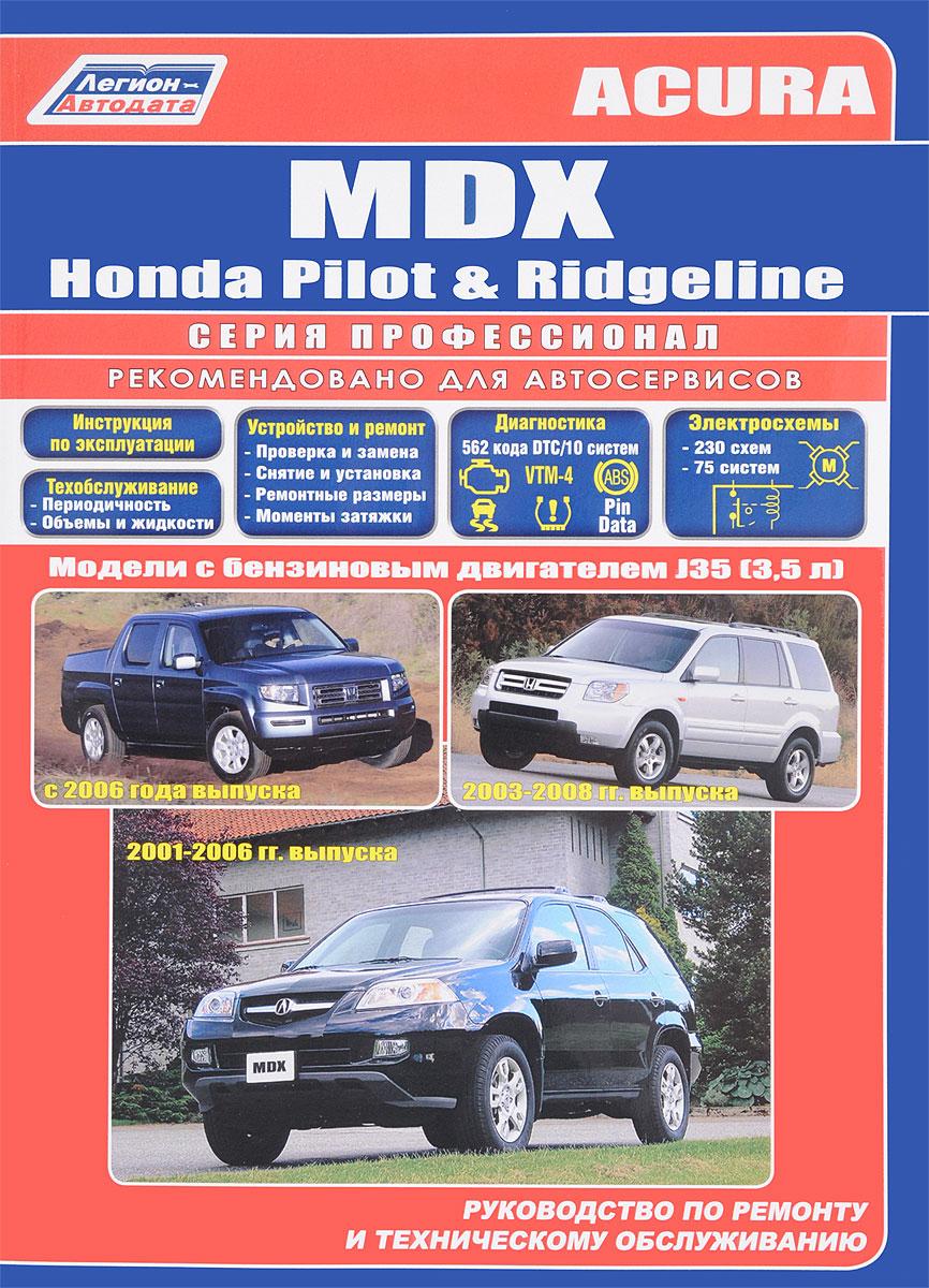 Acura MDX, Honda Pilot & Ridgeline. Модели с 2001 г. выпуска с двигателем J35 (3,5 л). Устройство, техническое обслуживание и ремонт