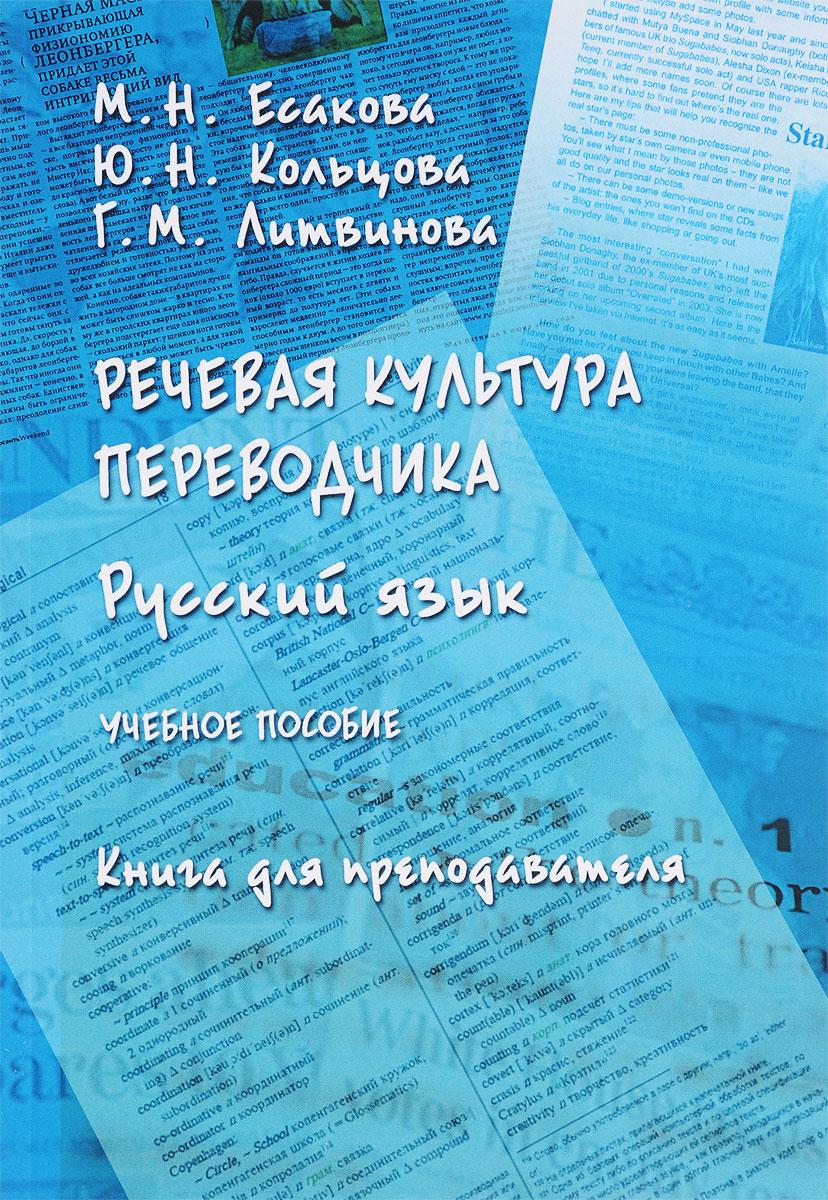 Речевая культура переводчика. Русский язык. Учебное пособие