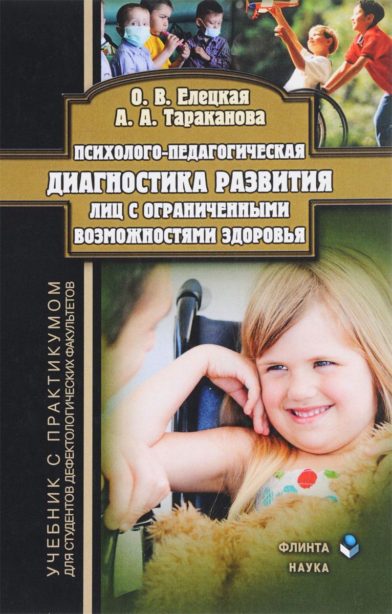 Психолого-педагогическая диагностика развития лиц с ограниченными возможностями здоровья. Учебник
