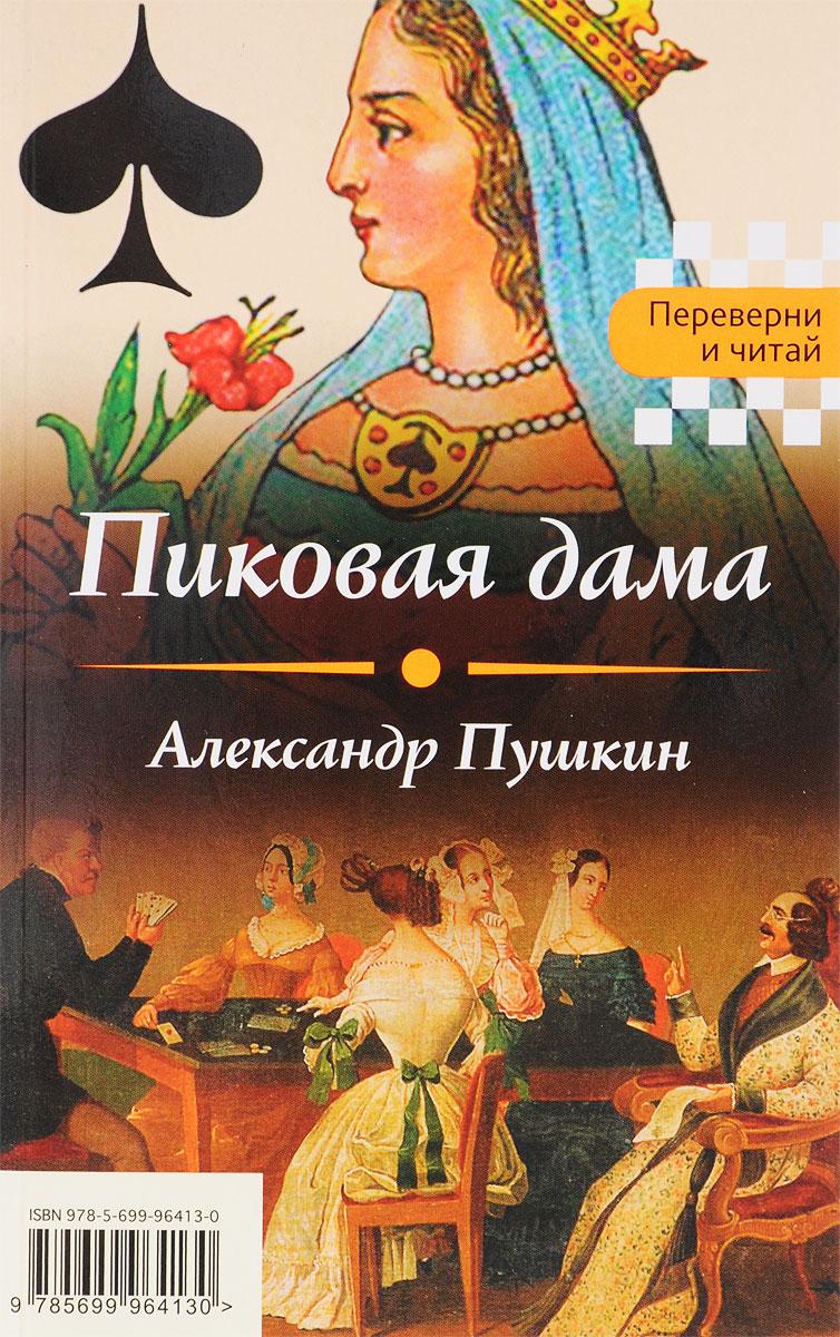 Александр Пушкин Пиковая дама. Игрок пиковая дама