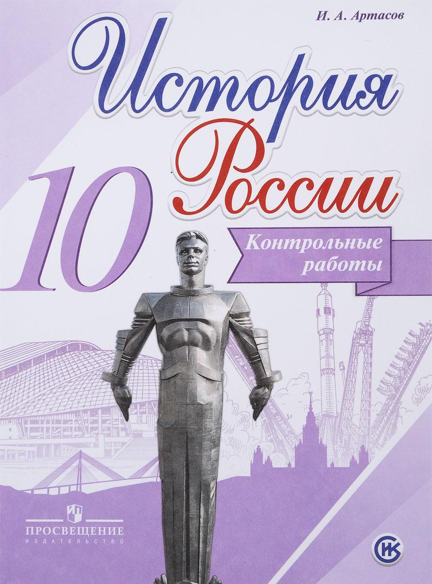 И. А. Артасов История России. 10 класс. Контрольные работы