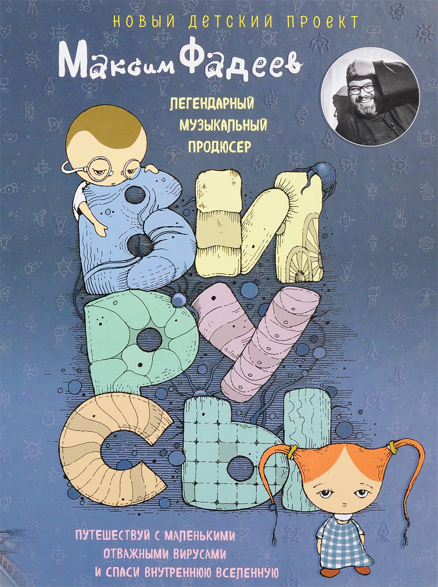 Максим Фадеев Вирусы