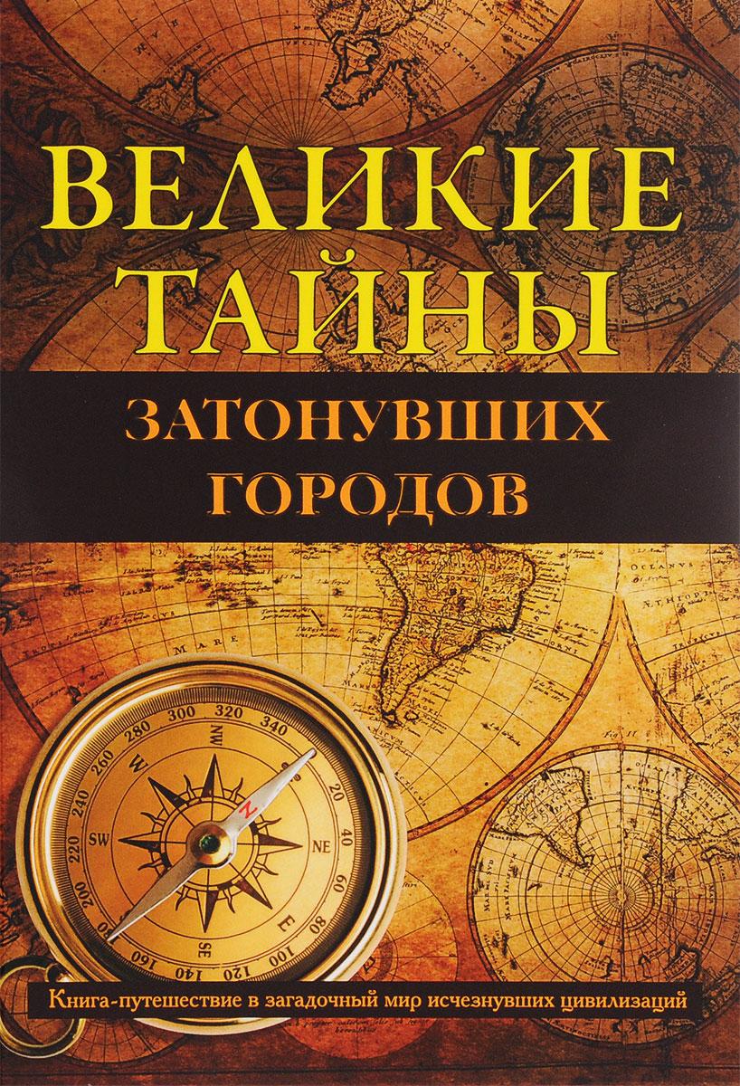 Александр Белецкий Великие тайны затонувших городов ISBN: 978-5-386-11272-1