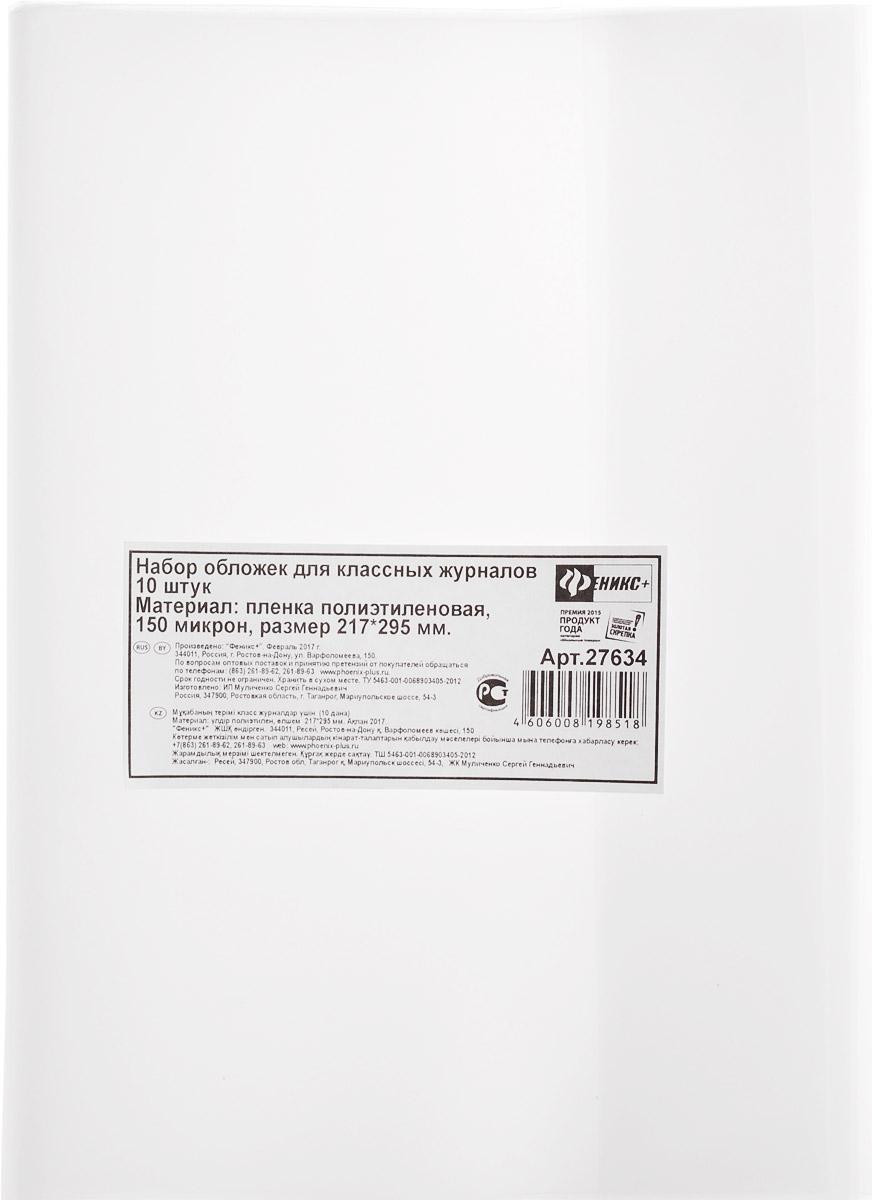 Феникс+ Набор обложек для классных журналов 10 шт27634Набор обложек для классных журналов Феникс+ выполнен из пленки полиэтиленовой.Обложки предназначены для защиты журналов от пыли, грязи и механических повреждений. Отличное качество, высокая прозрачность, прочность и долговечность - это главные преимущества данных обложек. В наборе 10 прозрачных обложек. 150 микрон.