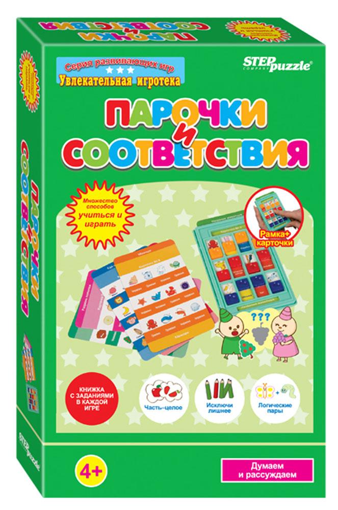 Step Puzzle Развивающая игра Парочки и соответствия brainbox brainbox игра сундучок знаний россия