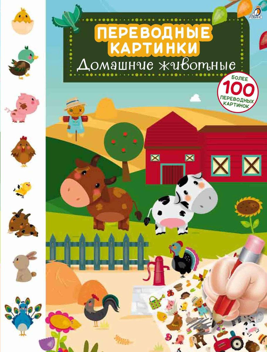 Переводные картинки. Домашние животные книги издательство робинс переводные картинки принцессы и рыцари