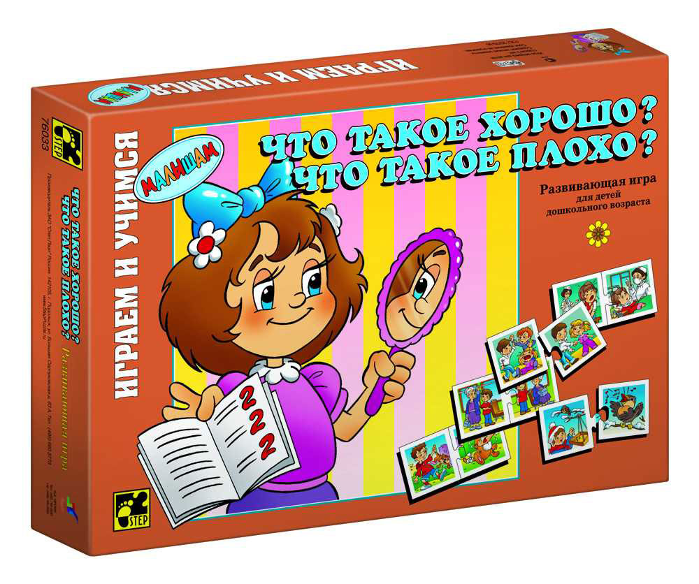 Step Puzzle Развивающая игра Что такое хорошо? настольные игры step puzzle настольные игры 55 лучших игр мира