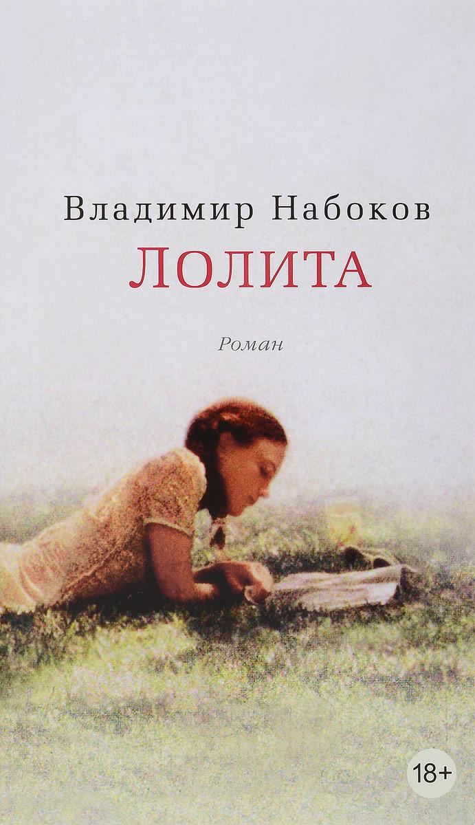 Владимир Набоков Лолита свет любви