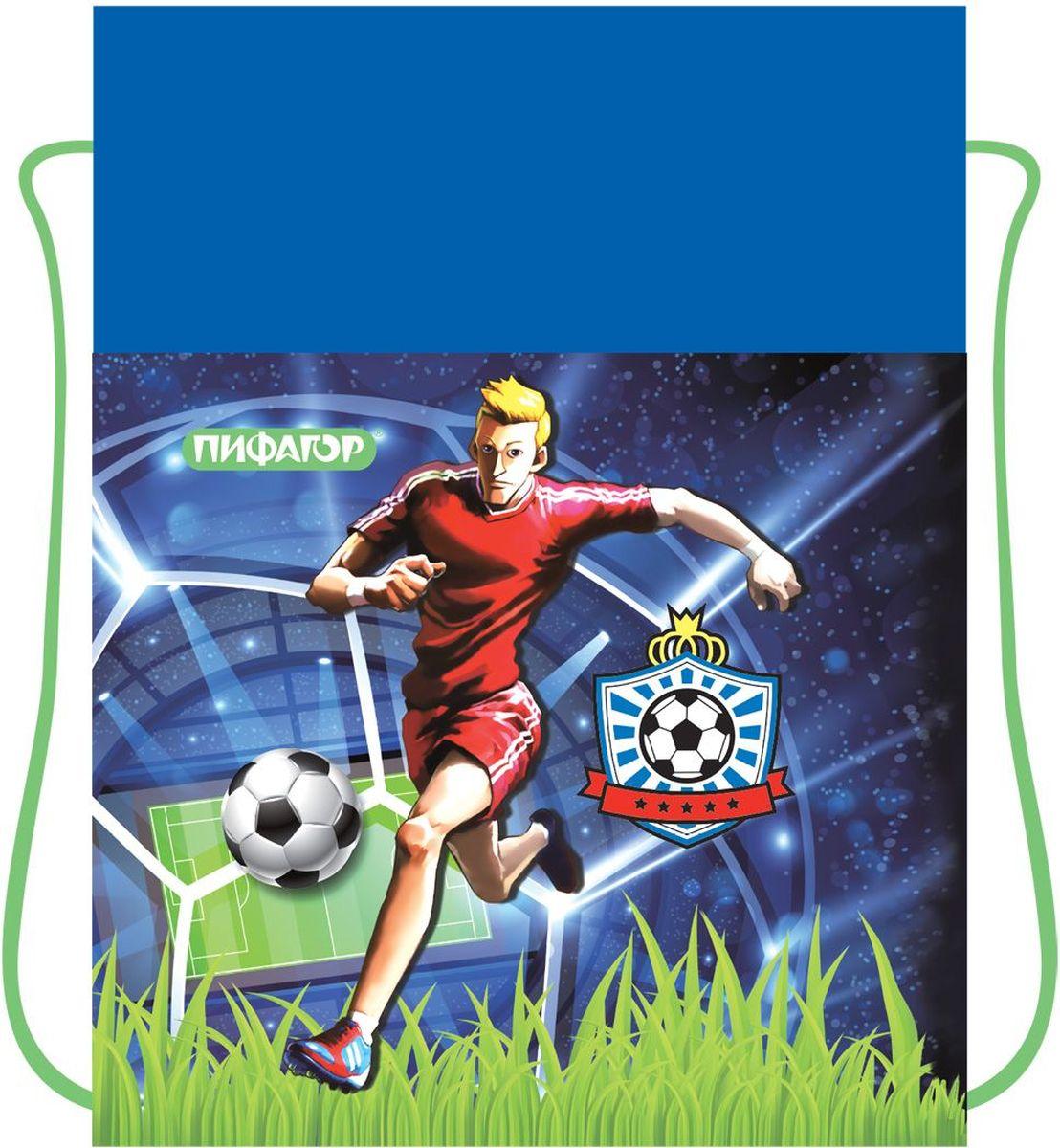 Пифагор Сумка для детской обуви Футбол цвет синий зеленый226519Сумка для обуви Пифагор предназначена для детей 7-10 лет. Вместительная сумка затягивается шнурком. Яркий тематический принт поможет школьнику проявить индивидуальность.Водоотталкивающая пропитка ткани.