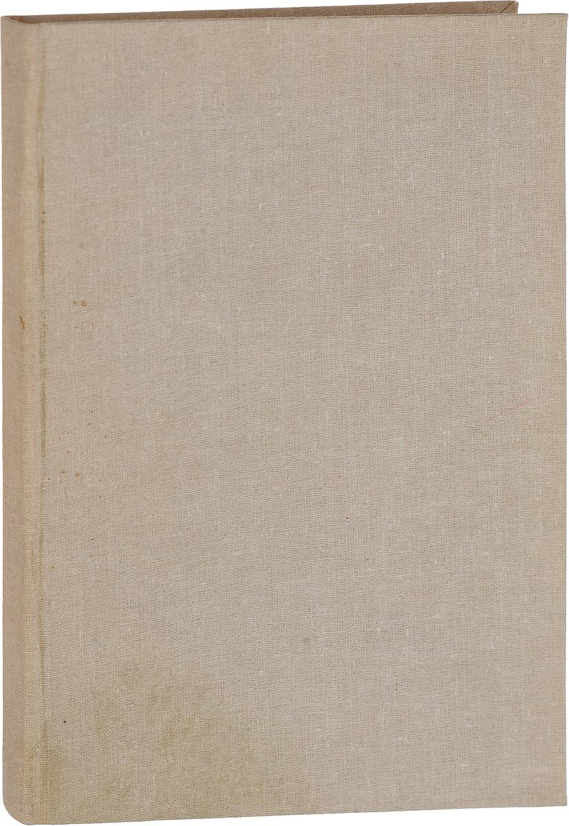 При дворе двух императоров. Воспоминания-дневник0120710Москва, 1928 год. Издание М. И. С. Сабашниковых.Владельческий перелет. Сохранность хорошая. Обложка загрязнена. На титульном листе стоит штамп Из книг Яна Гунича, присутствуют владельческие пометки ручкой. на последней странице стоит штам и пометки ручкой.Это мемуарная книга Анны Тютчевой - старшей и любимой дочери поэта Фёдора Тютчева, которая провела без малого 13 лет при дворе (1853-1866).Эта придворная дама превосходила умом и образованием многих людей своего окружения. Имела собственный взгляд на важнейшие события той эпохи и не боялась о нем заявлять, кроме того, она прислушивалась к тому, о чем говорят в разных слоях общества, и ее записки, в определенном смысле, - барометр общественного мнения. Ее воспоминания и дневник - умные, искренние, проницательные и бесконечно интересные - давно заслужили самую высокую оценку.Издание не подлежит вывозу за пределы Российской Федерации.
