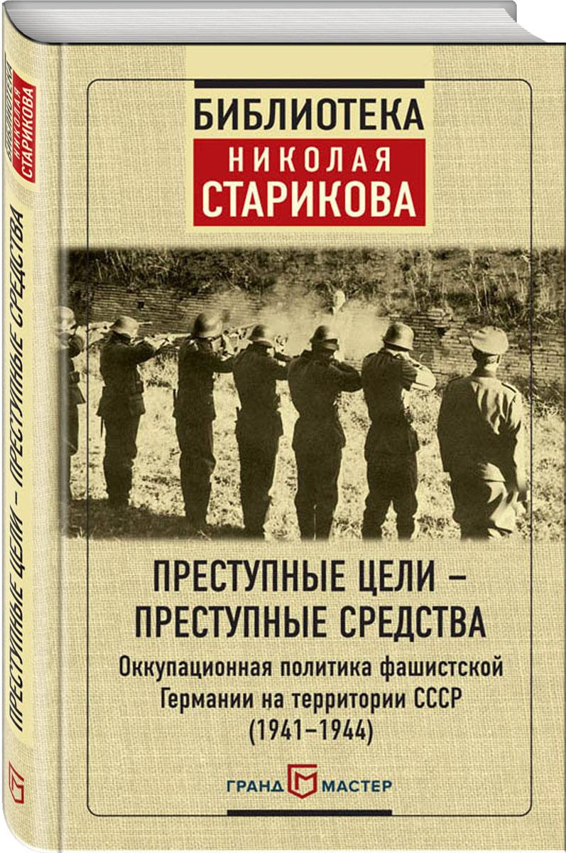 Преступные цели - преступные средства. Оккупационная политика фашистской Германии на территории СССР 1941-1944 за что и с кем мы воевали