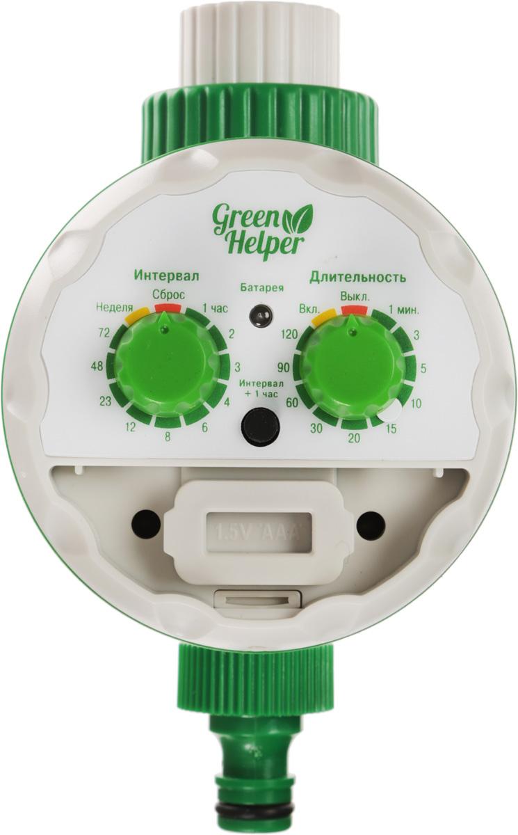 Таймер для полива Green Helper GA-319N, электронныйДС.060072Электронный таймер для полива Green Helper GA-319N, выполненный из прочного пластика, очень удобен в использовании. Изделие предназначено для автоматического и ручного управления подачей воды в системах орошения. Исключительно простая настройка с широким диапазоном значений: длительность полива от 1 минуты до 120 минут, интервал полива от 1 часа до 7 дней. Шаровой механизм позволяет организовать полив самотеком. В комплект входит инструкция на русском языке. Работает от 2 батареек типа АА (в комплект не входят).