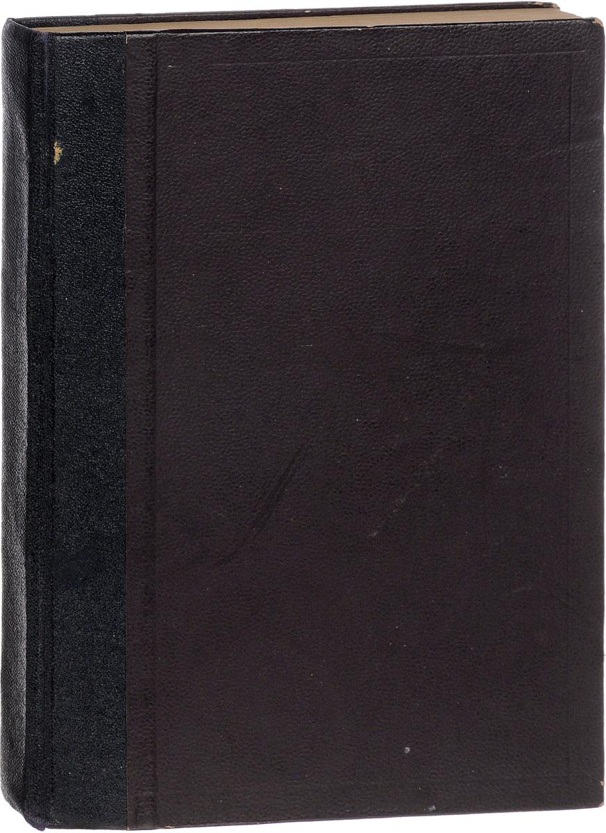 Эхо. Иллюстрированный альманах иностранной литературы, №1, 19240120710Ленинград, 1924 год, «Путь к знанию».Первый номер альманаха «Эхо» за 1924 год, содержит 1 роман, 9 рассказов, 58 иллюстраций.Владельческий переплет. Сохранность хорошая. Потертости на уголках обложки, на страницах присутствуют временные пятна.