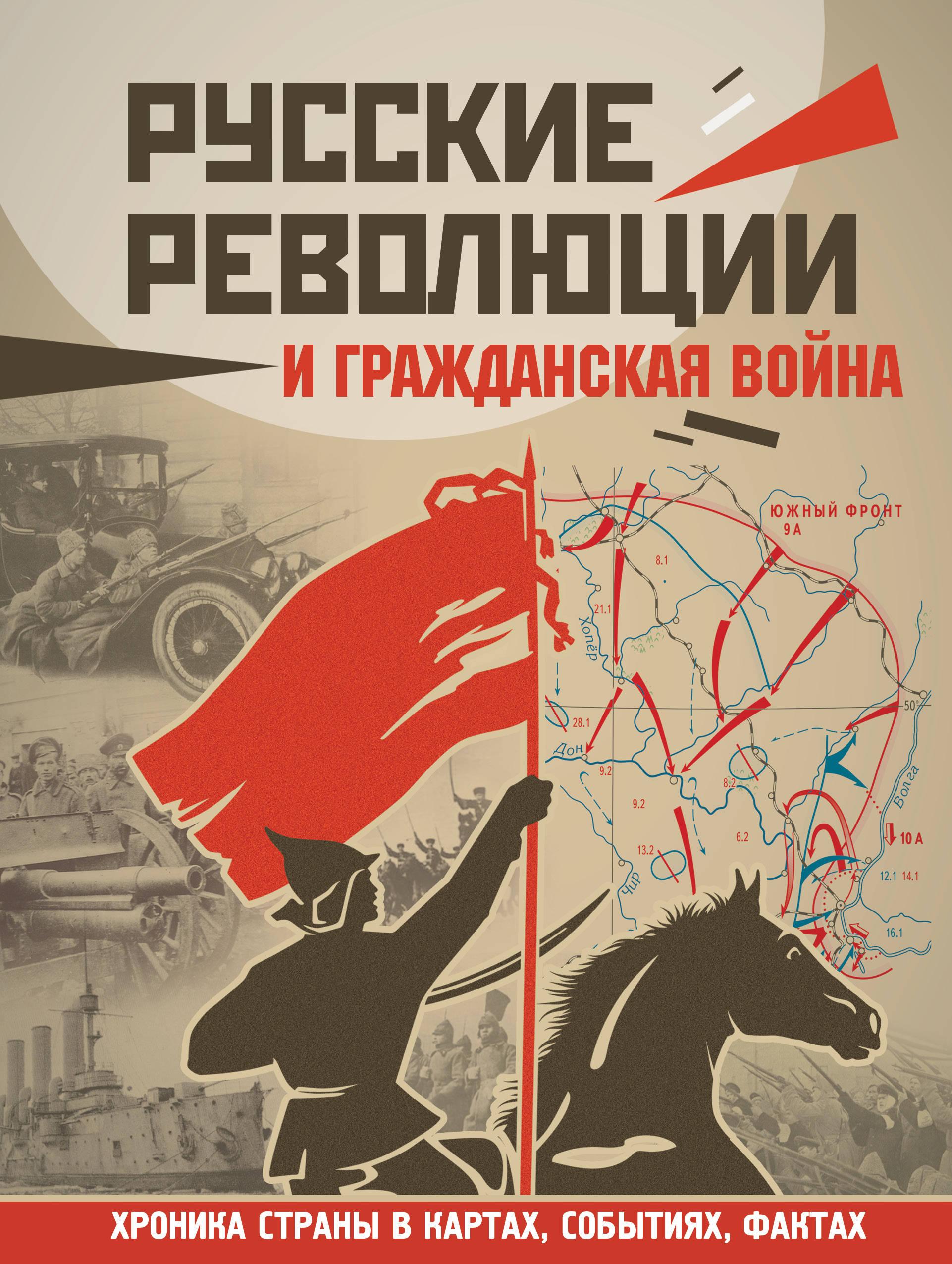Аркадий Герман Русские революции и Гражданская война аркадий бабченко война