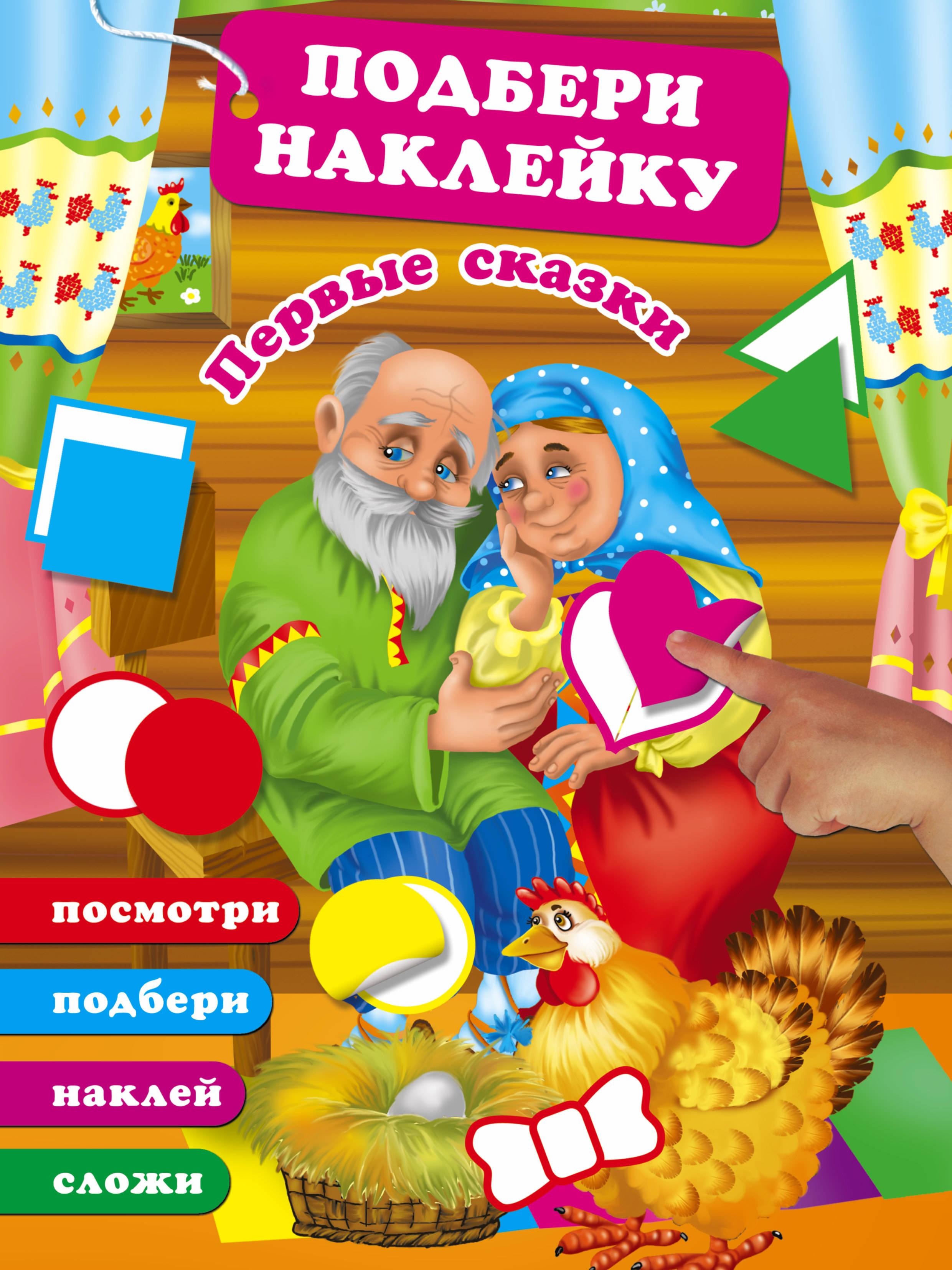 Первые сказки (+ наклейки), Первые книжки малышей  - купить со скидкой