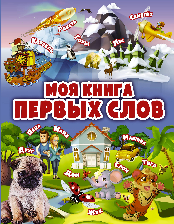 А. И. Третьякова, Т. С. Шабан Моя книга первых слов