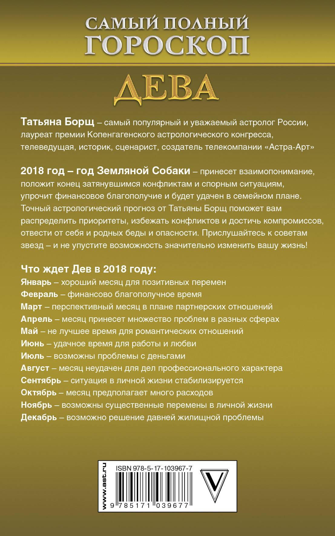 Гороскоп 2018 для девы