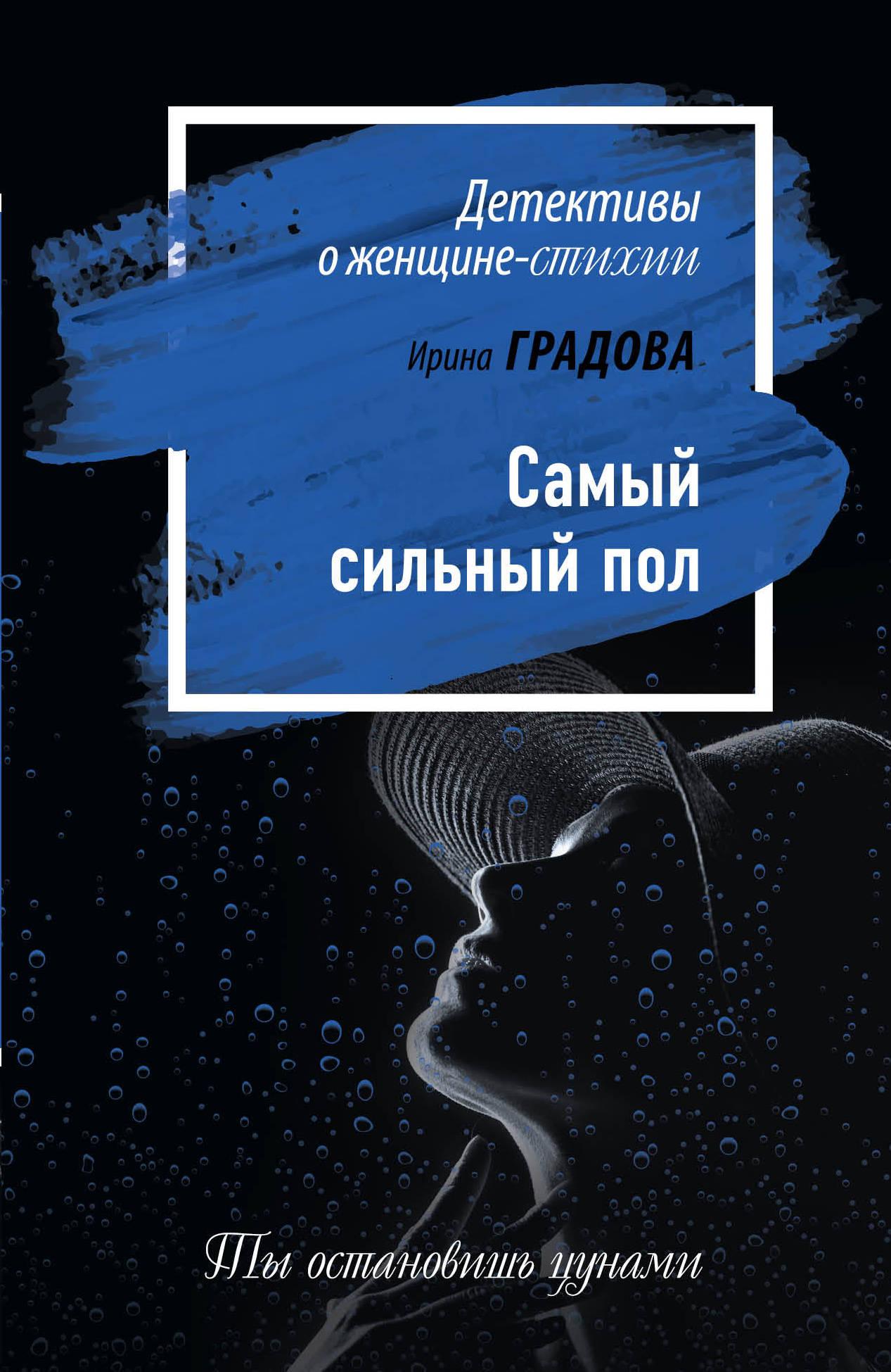 Ирина Градова Самый сильный пол б у книги по медицине в минске