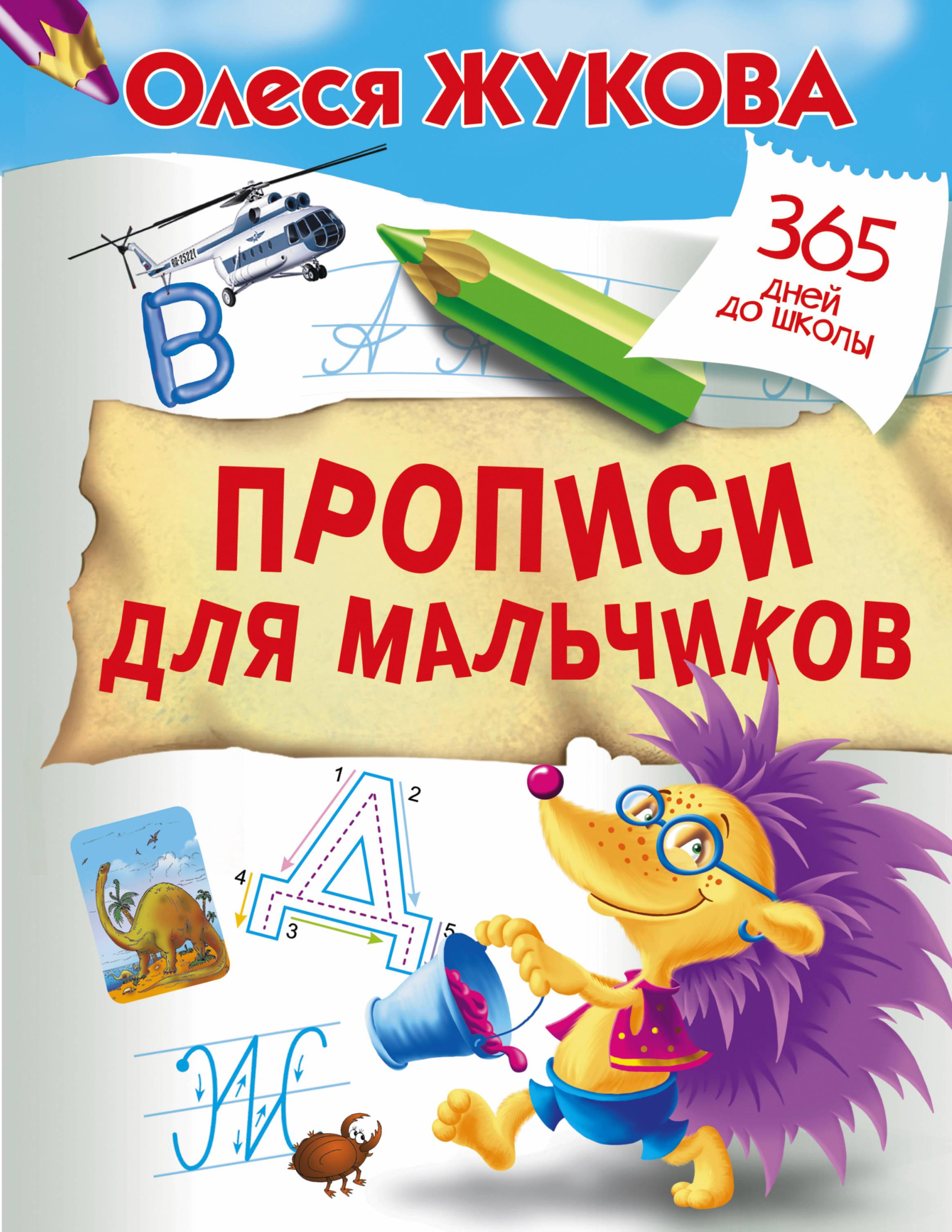 Олеся Жукова Прописи для мальчиков олеся жукова волшебные прописи для мальчиков учимся писать читать