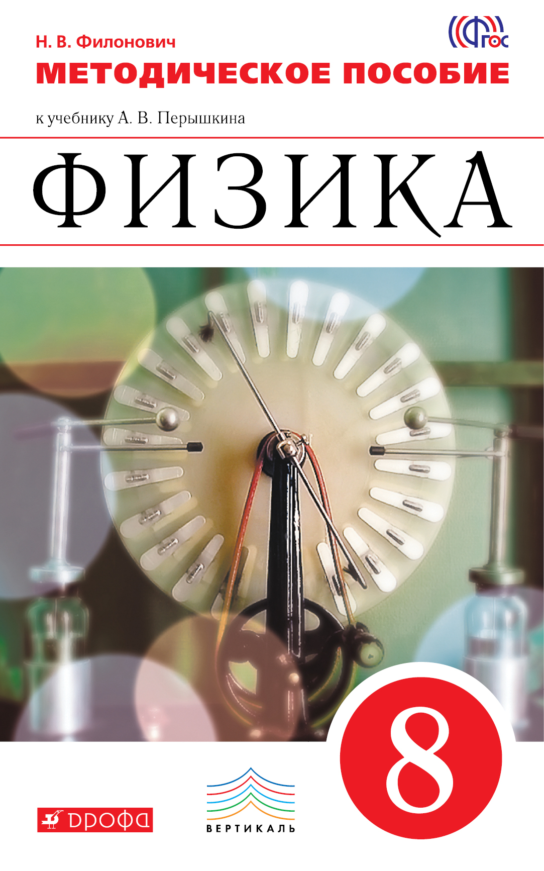 Н. В. Филонович Физика. 8 класс. Методическое пособие физика 8 класс проектирование учебного курса методическое пособие