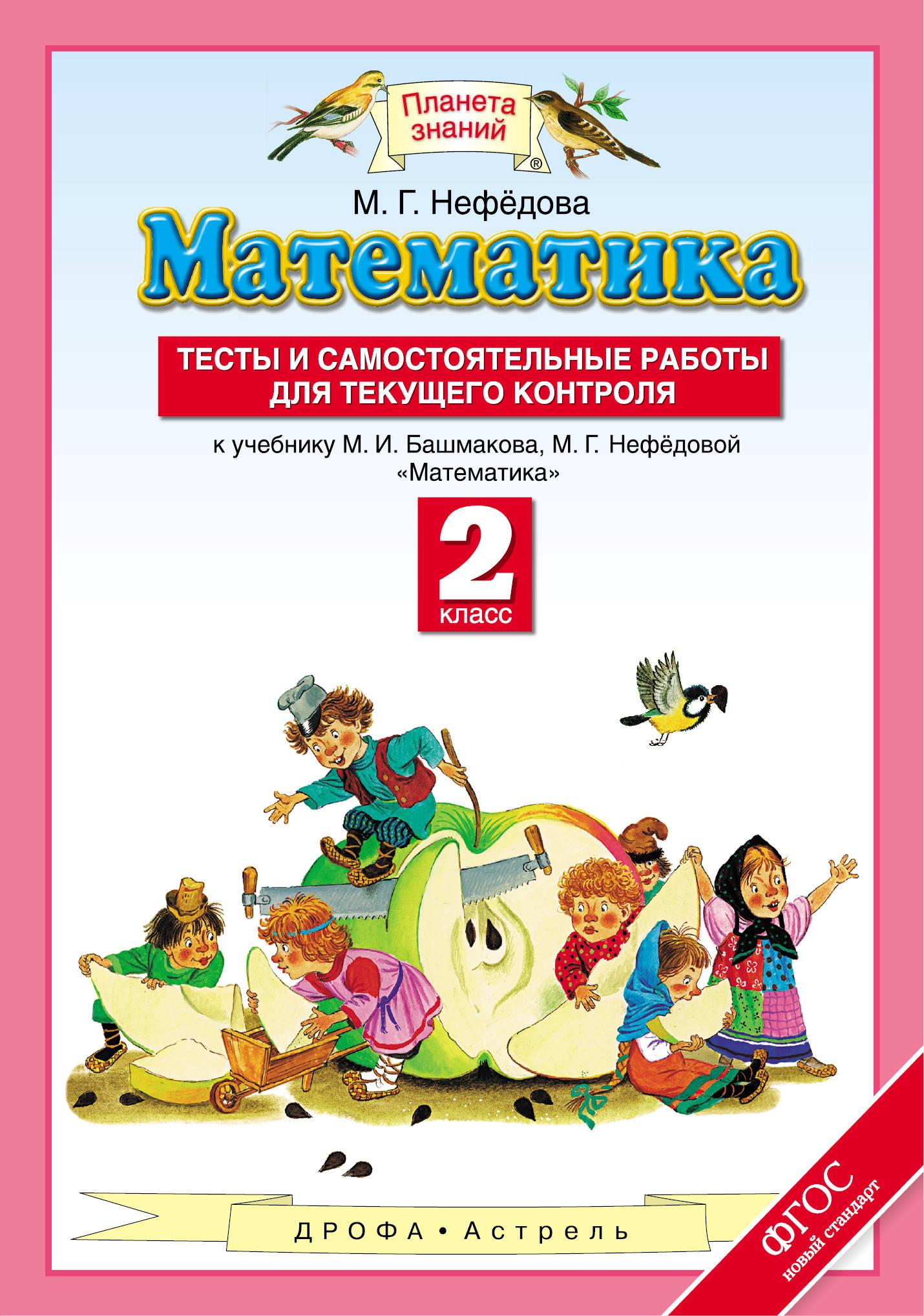 Математика. 2 класс. Тесты и самостоятельные работы для текущего контроля. К учебнику М. И. Башмакова, М. Г. Нефедовой