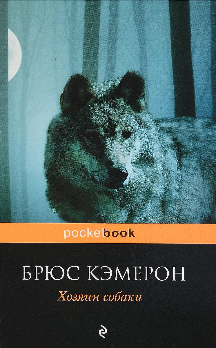 Брюс Кэмерон Хозяин собаки книги эксмо хозяин собаки