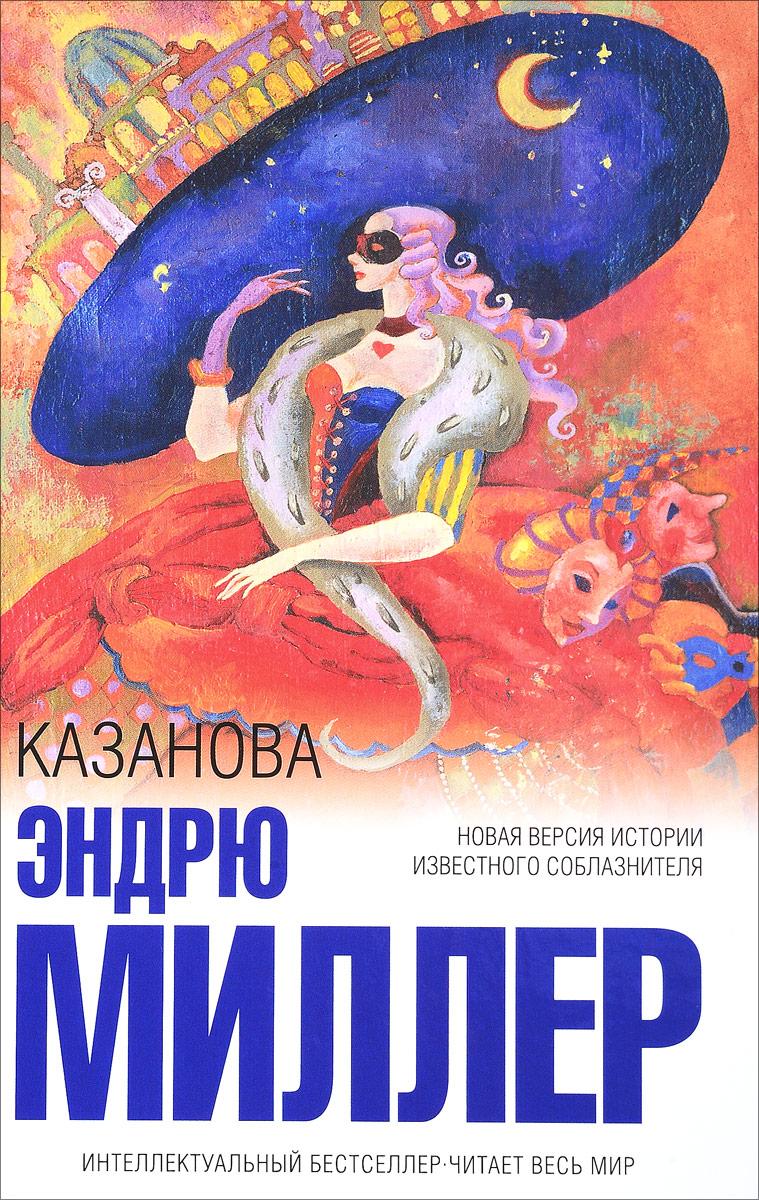 Эндрю Миллер Казанова джудит миллер антиквариат каталог цен на 2004 2005 годы