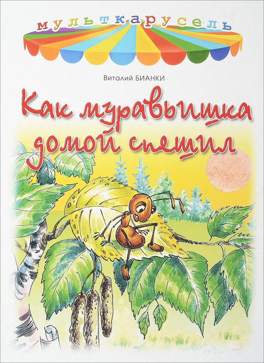 Виталий Бианки Как муравьишка домой спешил clever сказки минутки как муравьишка домой спешил